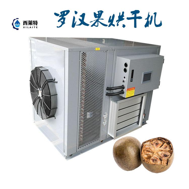 罗汉果烘干机