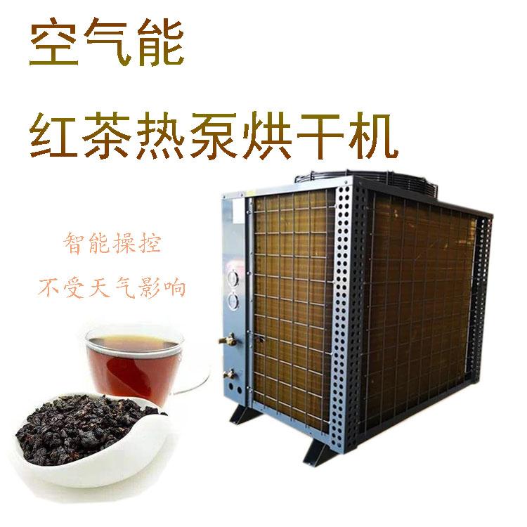 红茶热泵烘干机