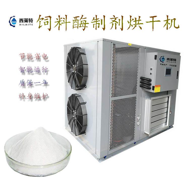 饲料酶制剂空气能烘干机
