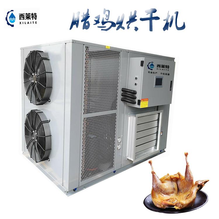 腊鸡烘干机