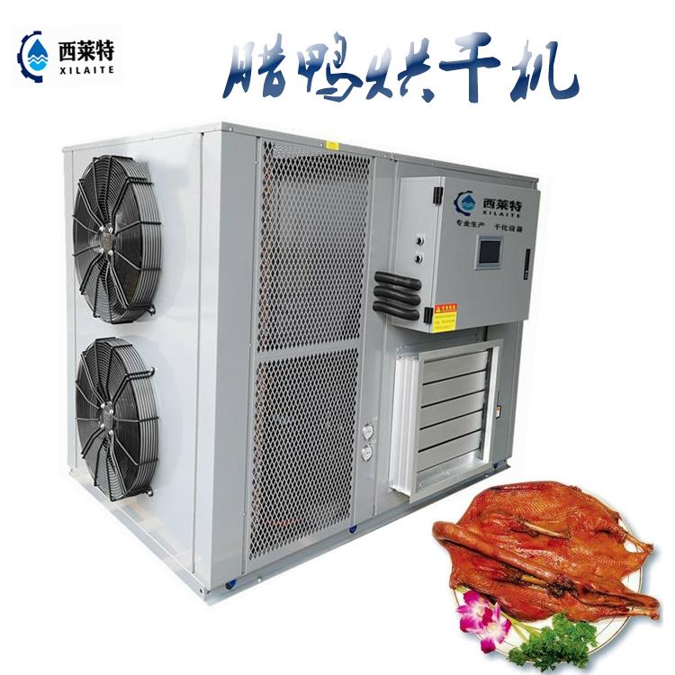 腊鸭烘干机